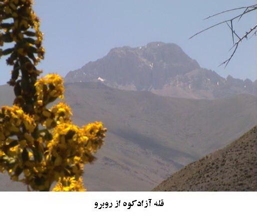 قله آزاد كوه