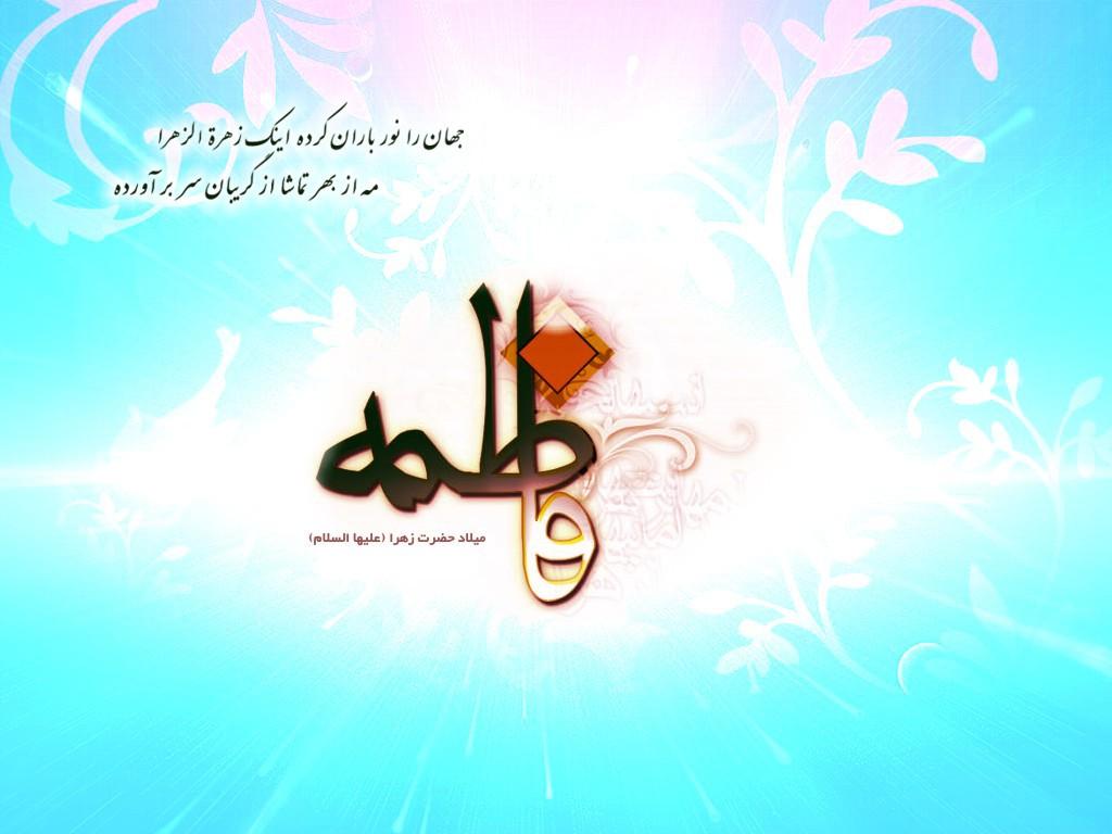 ولادت حضرت زهرا علیهاالسلام